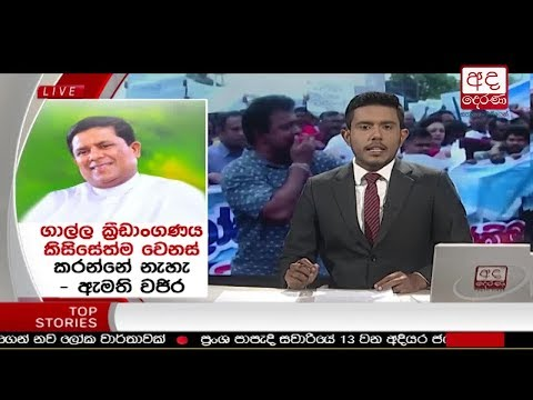 Ada Derana Late Night News Bulletin 10.00 pm – 2018.07.21