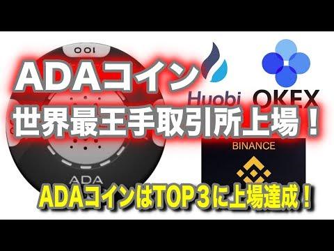 カルダノADAコインが世界最王手のOKExに上場!!
