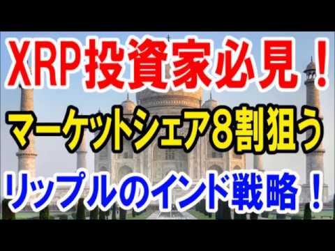 【仮想通貨】XRPリップル)投資家必見!マーケットシェア8割狙うリップルのインドセン戦略!!