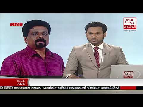 Ada Derana Lunch Time News Bulletin 12.30 pm – 2018.07.22