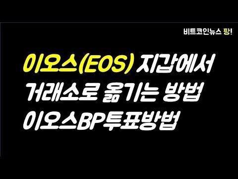 [비트코인뉴스 팡] 이오스(EOS) 지갑(GREYMASS)에서 거래소로 옮기는 방법/이오스BP투표방법