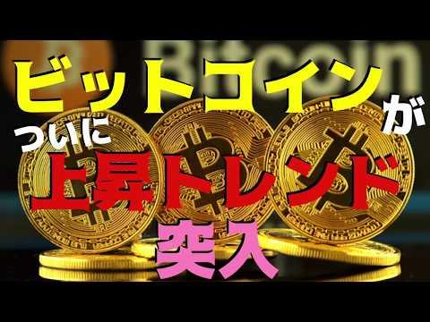 【BTC】ビットコインがついに上昇トレンド突入![仮想通貨][Cryptocurrency]