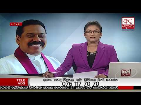 Ada Derana Prime Time News Bulletin 06.55 pm – 2018.07.22