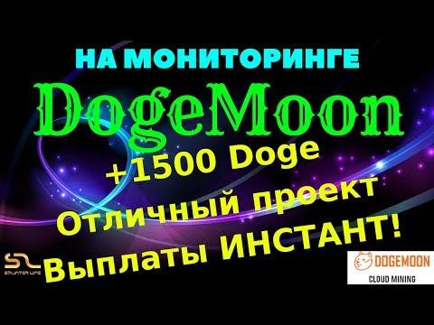 ЗАРАБОТАЛ 1500 Doge на #DogeMoon ВЫПЛАТЫ ИНСТАНТОМ