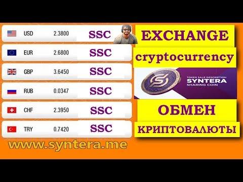 CRYPTOCURRENCY EXCHANGE SYNTERA SHARING COIN ОБМЕНКРИПТОВАЛЮТЫ СИНТЕРА ШЕРИНГ КОИН С ЯБОГАД