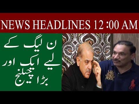 Neo News Headlines | 12 : 00 am | 22 July 2018 | Neo News