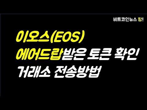 [비트코인뉴스 팡] 이오스(EOS) 에어드랍 토큰 확인 및 거래소 전송방법