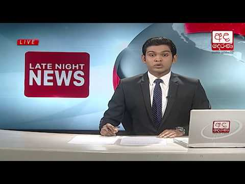 Ada Derana Late Night News Bulletin 10.00 pm – 2018.07.22