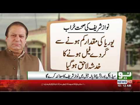 Nawaz Sharif unwell, Four-member medical team reaches Adiala jail | Neo News