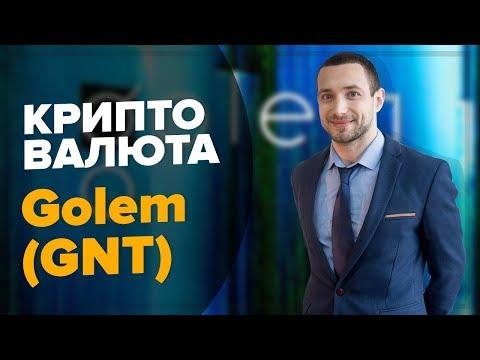 КРИПТОВАЛЮТА GOLEM (GNT) обзор и прогноз 2018