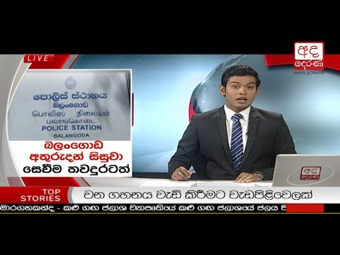 Ada Derana Lunch Time News Bulletin 12.30 pm – 2018.07.23