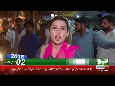 Neo News Bulletin – 12:00PM | Neo News | 23 July 2018