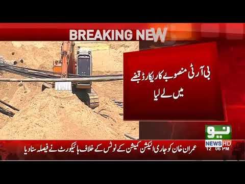 NAB raids Peshawar Development Authority office | Neo News