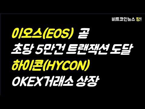 [비트코인뉴스 팡] 이오스(EOS) 곧 초당 5만건의 트랜잭션에 도달할 것/하이콘(HYCON) 세계 최대 거래소 오케이이엑스(OKEX) 상장!