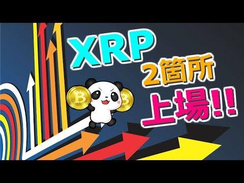 【仮想通貨】リップルXRPがカナダNDAXとルーマニアCoinfluxの2箇所に上場!
