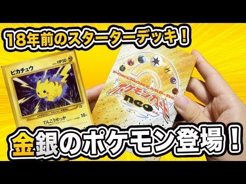 【ポケモン】18年前のスターターデッキ ポケモンカードneoを開封したら懐かし過ぎた!【開封動画】Pokemon gold and silver pokemoncard neo