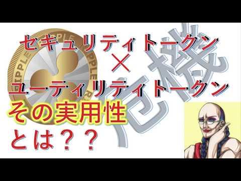 【USAじゃないUSO !?】XRP リップルに危機が!?レモンチャンネル