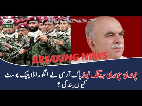 Chacha's Breaking News | 23-07-2018 | Why Pak Army Closed Angoor Ada Cheak Post FATA