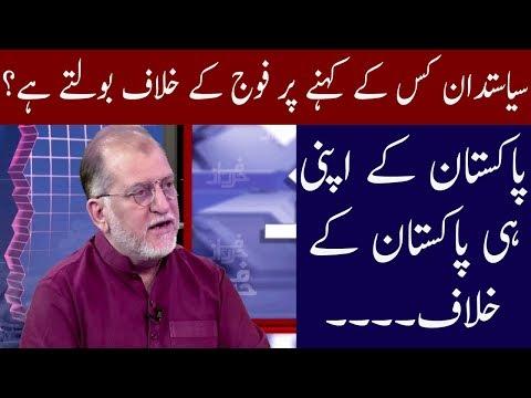 Orya Maqbol Jan Bashing Corrupt Politicians   Neo News