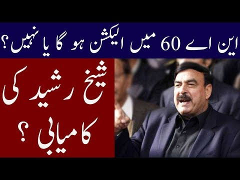 NA 60 Elections And Sheikh Rasheed | Neo News