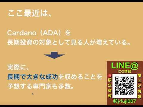 【仮想通貨】Cardano(ADA)が時価総額110兆円宣言!今後、圧倒的に成長(高騰)するための鍵は何か?(最新情報)