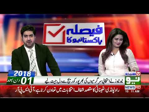 Neo News special report on election campaigns | Neo News