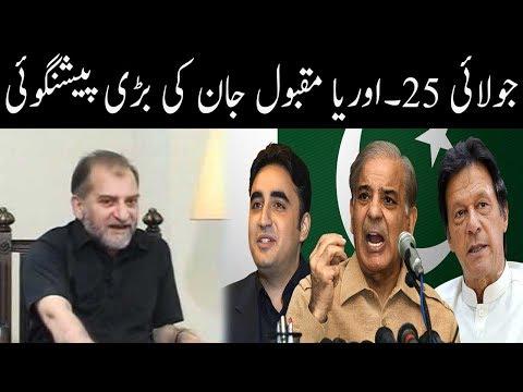 Orya Maqbol Jan Prediction on National Elections | Neo News