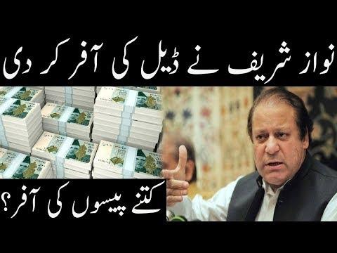 Secret Deal of Nawaz Sharif Exposed | Neo News