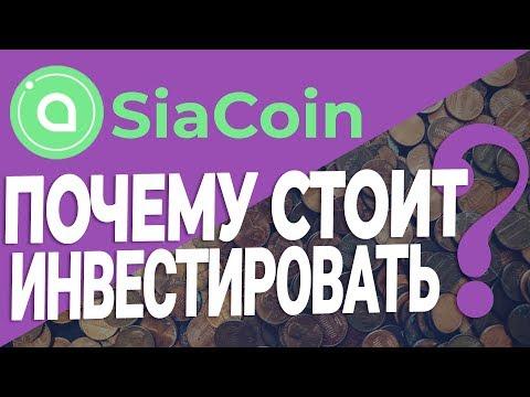 Обзор криптовалюты Siacoin. Почему стоит инвестировать в Сиакоин?