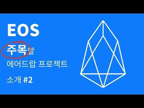 이오스(EOS) 에어드랍 프로젝트 소개 #2 – 오노(ONO), 밋(MEET), 이온(EON)