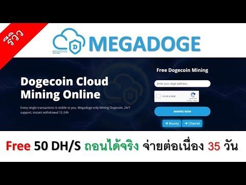 เว็บขุด dogecoin megadoge Free 50 DH/S ถอนได้จริง จ่ายต่อเนื่อง 35 วัน