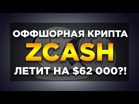 ОФФШОРНАЯ КРИПТОВАЛЮТА ZCASH БУДЕТ СТОИТЬ $62 000 К 2025 ГОДУ?!