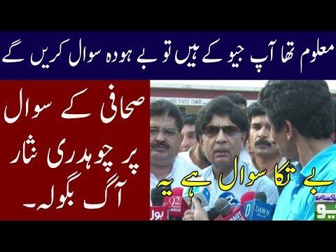 Chaudhry Nisar Ali Khan Got Angry During Media Talk | Neo News
