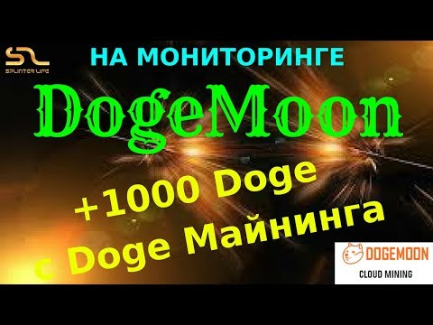 ЗАРАБОТАЛ ЕЩЁ 1000 Doge на #DogeMoon
