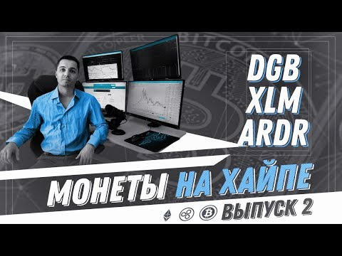 Монеты на Хайпе  Биткоин VS DGB XLM ARDR выпуск 2