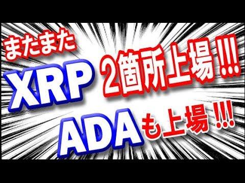 【仮想通貨】またまたリップル(XRP)2箇所上場!!! ADAも負けずに上場!!!
