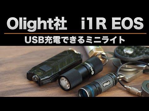 オーライト社のUSB充電できるミニキーライト「i1R EOS」