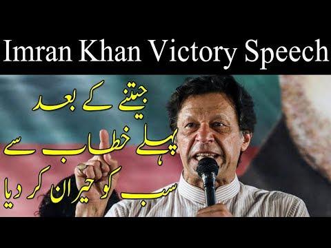 Imran Khan First Speech as Prime Minister | 26 July 2018 | Neo News