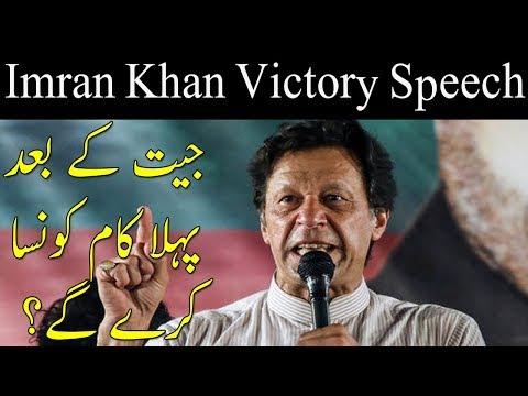 Imran Khan Victory Speech | 26 July 2018 | Neo News