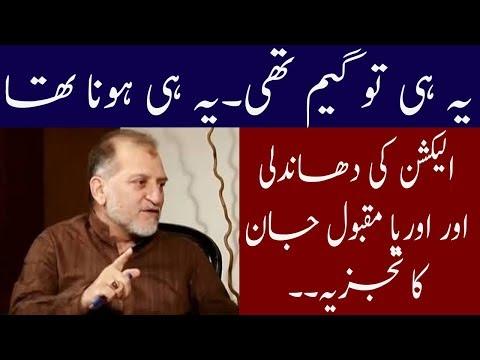 Orya Maqbol Jan Analysis on Election Rigging | Neo News