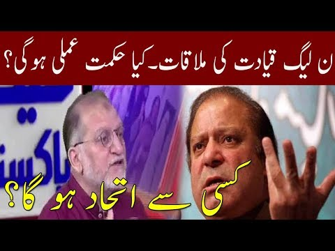 PMLN Next Agenda After Elections | Neo News