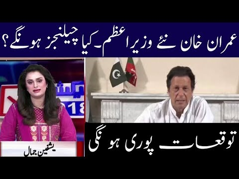 Upcoming Challenges For imran khan | Neo News