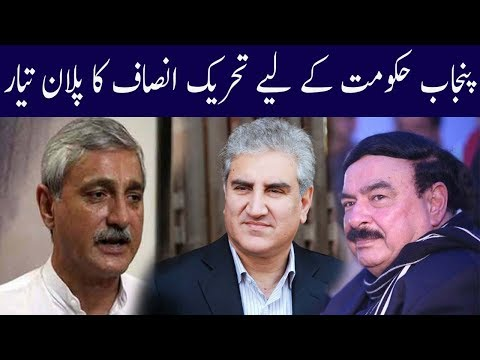 PTI Is Ready For Take Over In Punjab | Neo News