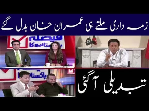 Imran khan Change After Elections | Neo News
