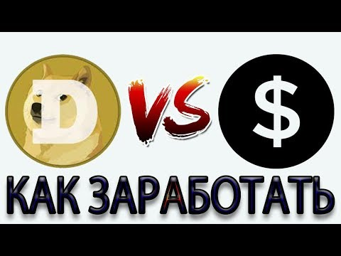 Новые стратегии на FreeBitcoin | DOGE & USD Как ЗАРАБОТАТЬ