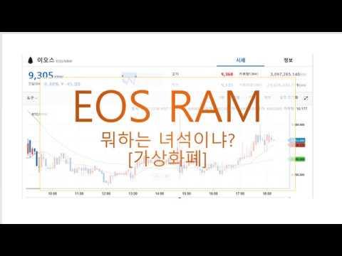 [가상화폐] 에오스(EOS) RAM이란? 에오스(EOS) 호재 및 전망! 떡상가즤아