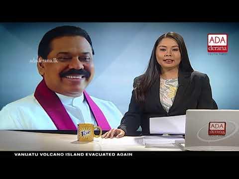 Ada Derana First At 9.00 – English News – 27.07.2018