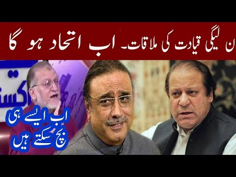 PPP And PMLN Alliance Against Imran Khan | Neo News