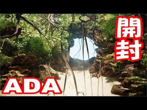 【アクアリウム熱帯魚水草水槽】ADA商品開封動画2【買ってみた】