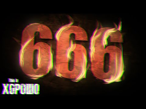 This is Хорошо – #666
